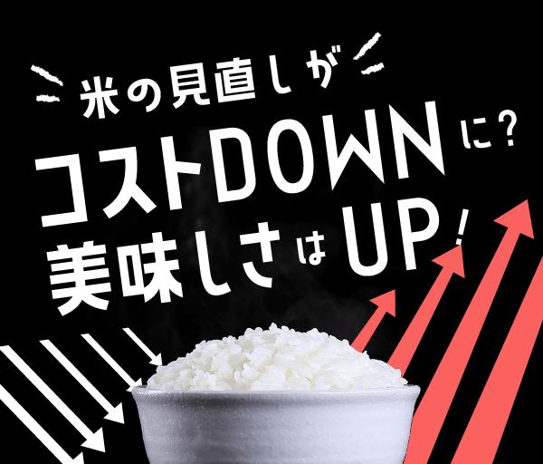 米でコストダウンと美味しさアップ