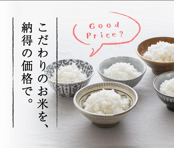 こだわりのお米を納得の価格で